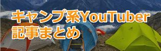 キャンプ系YouTuber