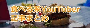 食べる系YouTuber